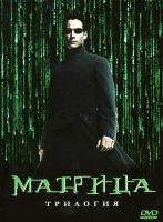 МАТРИЦА. Трилогия на 3DVD (Позитив-мультимедиа)