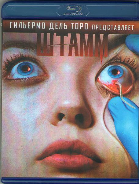 Штамм 1 Сезон (13 серий) (2 Blu-ray) на Blu-ray