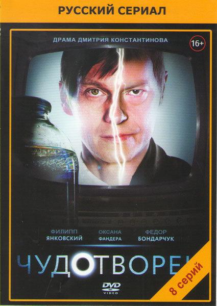 Чудотворец (8 серий) на DVD