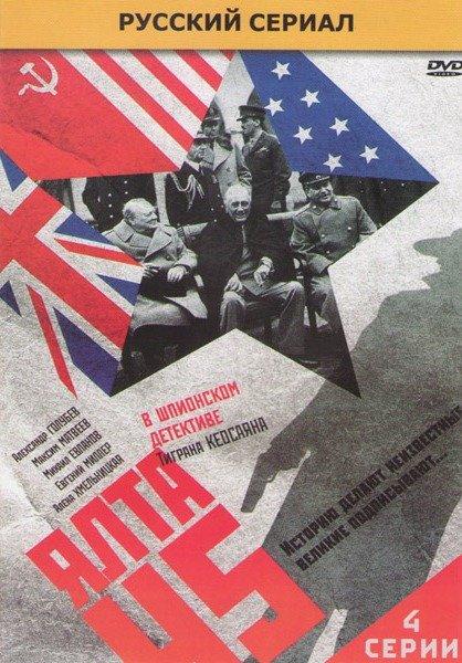 Ялта 45 (4 серии) на DVD