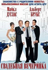 Свадебная вечеринка  на DVD