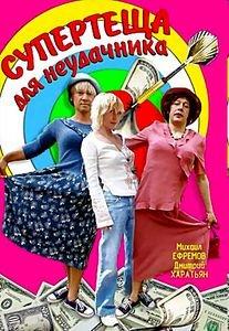 Супертеща для неудачника на DVD