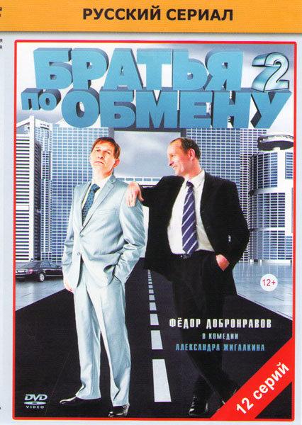 Братья по обмену 2 (12 серий) на DVD