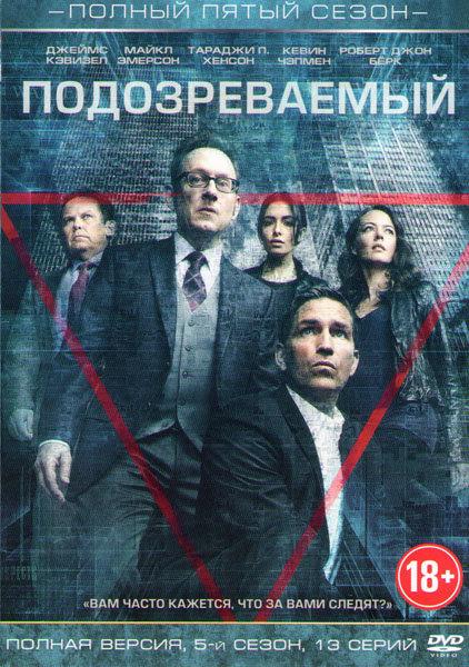 Подозреваемый (Подозреваемые / В поле зрения) 5 Сезон (13 серии)  на DVD
