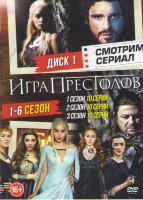 Игра престолов 1,2,3,4,5,6 Сезоны (60 серий) (2 DVD)