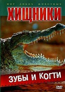 Хищники: Зубы и когти на DVD