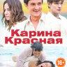 Карина Красная (8 серий) на DVD
