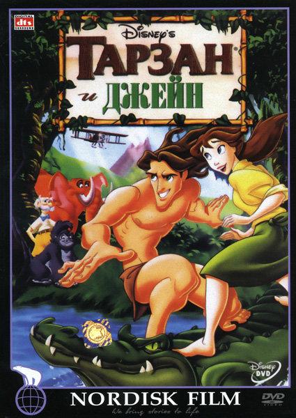 Тарзан и Джейн на DVD