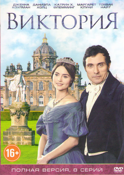 Виктория (8 серий) (2 DVD) на DVD