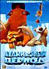 ЛЕДНИКОВЫЙ ПЕРИОД 1 и 2 часть (Позитив-мультимедиа) 2DVD на DVD
