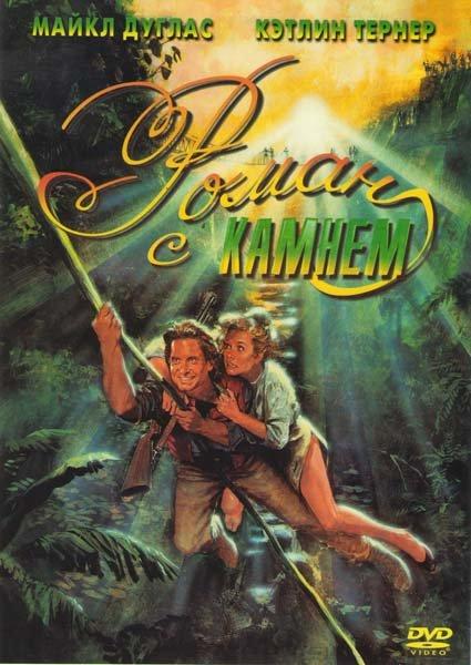 Роман с камнем на DVD