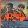 Антропоид (Blu-ray)