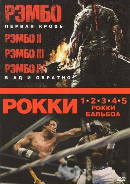 Рэмбо 1,2,3,4 / Рокки 1,2,3,4,5,6 на DVD