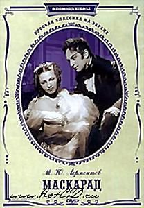Маскарад на DVD