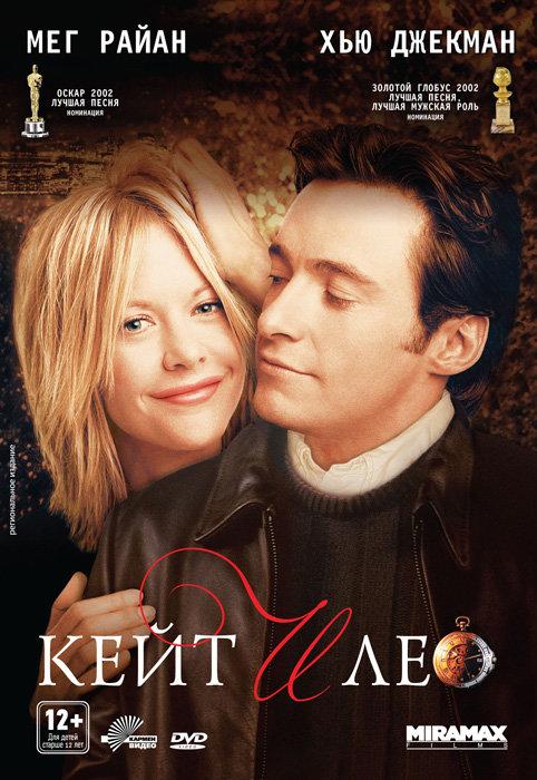 Кейт и Лео на DVD