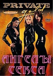 АНГЕЛЫ СЕКСА на DVD