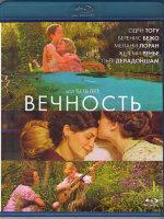 Вечность (Blu-ray)