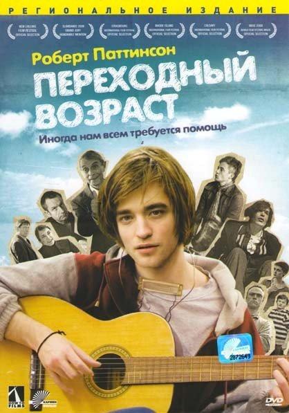 Переходный возраст на DVD