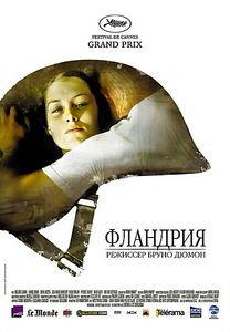 Фландрия на DVD