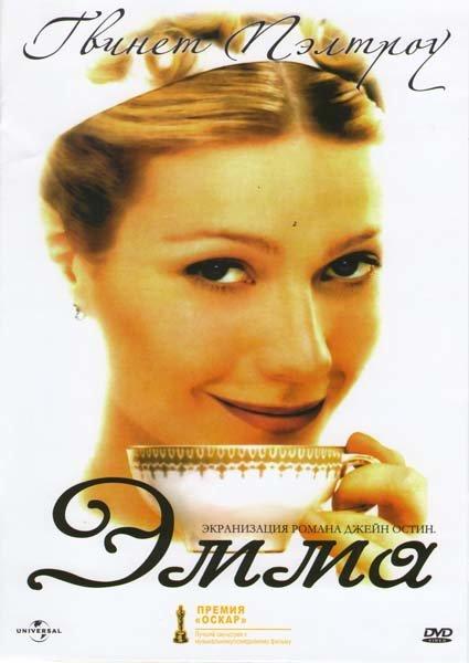 Эмма на DVD