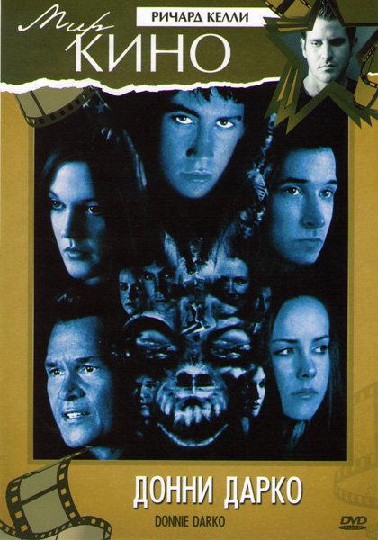 Донни Дарко на DVD