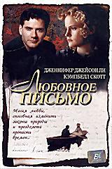 Любовное письмо  на DVD