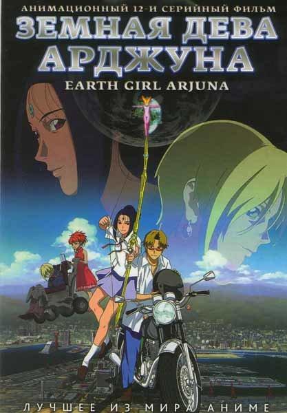 Земная дева Арджуна (12 серий) на DVD