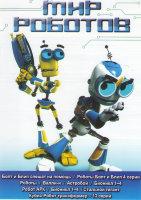 Мир роботов (Болт и Блип спешат на помощь / Роботы Болт и Блип (4 серии) / Роботы / Валл И / Астробой / Бионикл 1,2,3,4 / Робот АРК / Стальной гигант