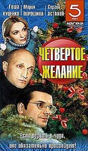 ЧЕТВЕРТОЕ ЖЕЛАНИЕ на DVD