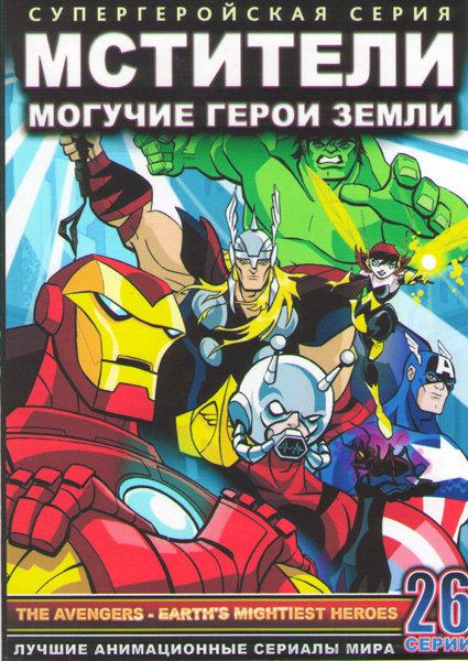 Мстители Могучие герои Земли 1 Сезон (26 серий) (2 DVD) на DVD