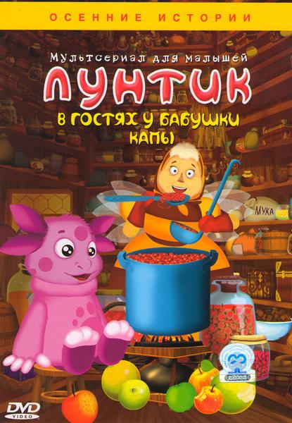 Лунтик В гостях у бабушки Капы на DVD