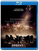 Проект Х Дорвались (Blu-ray)