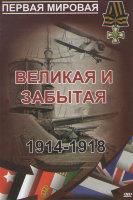 Первая Мировая Великая и забытая (32 серии) (4 DVD)