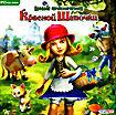 Новые приключения Красной Шапочки (PC CD)