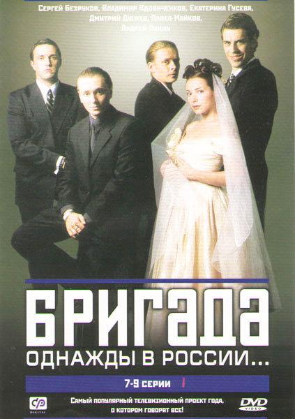 Бригада (7-9 серии) на DVD