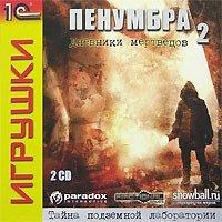 Пенумбра 2 Дневники мертвецов (2 CD) (PC CD)