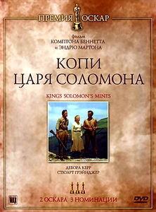 Копи царя Соломона на DVD