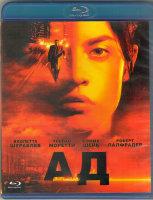 Ад (Холодный ад) (Blu-ray)