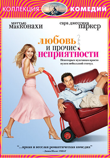 Любовь и прочие неприятности на DVD