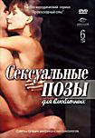 Сексуальные позы для влюбленных  на DVD