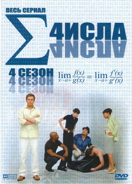 Числа 4 Сезон на DVD