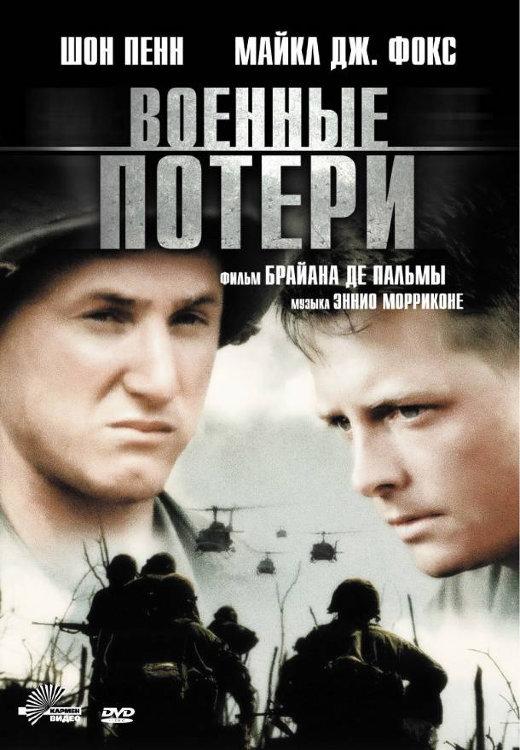 Военные потери на DVD