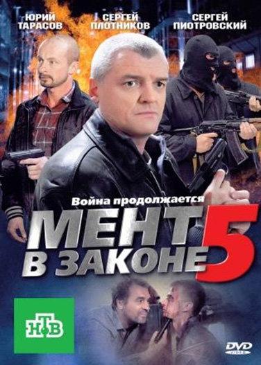 Мент в законе 5 (24 серии) на DVD