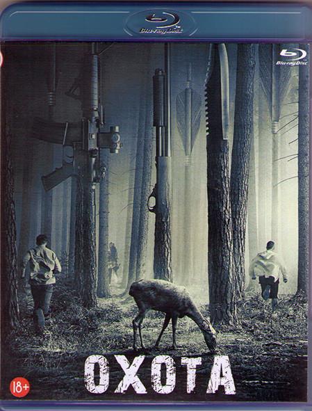 Охота (Blu-ray)* на Blu-ray