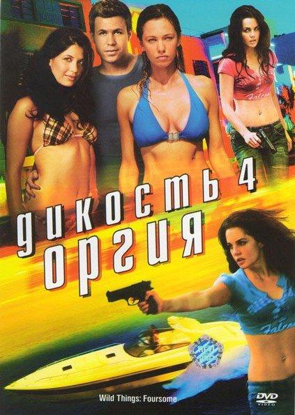 Дикость 4 Оргия на DVD