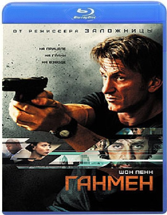 Ганмен (Blu-ray)*