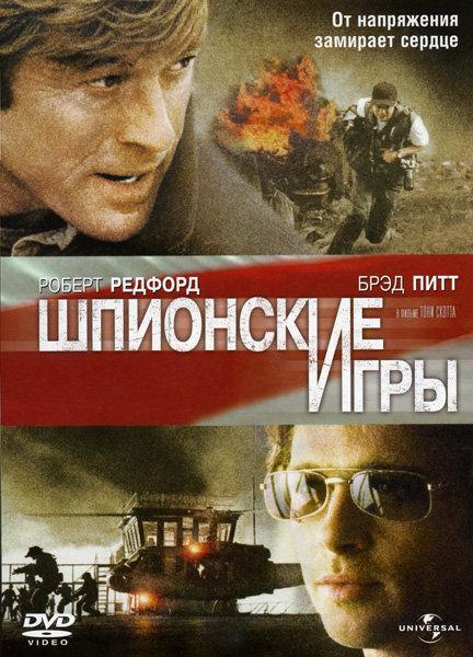 Шпионские игры на DVD