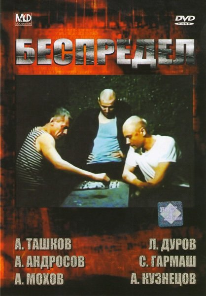 Беспредел на DVD