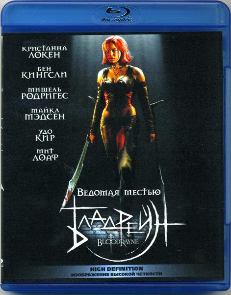 Бладрейн (Blu-ray) на Blu-ray
