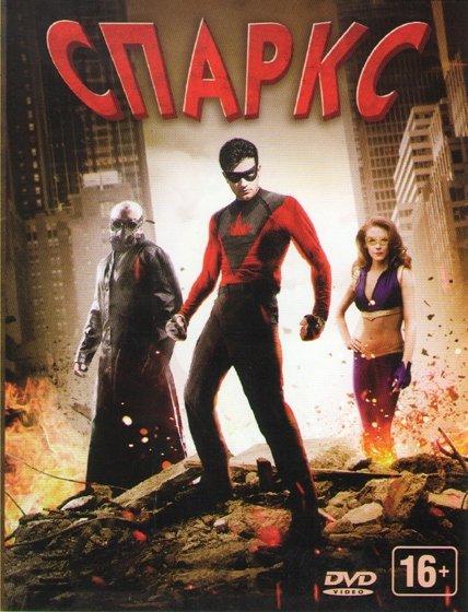 Спаркс на DVD